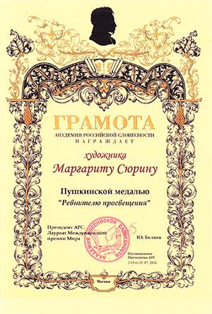 Грамота о награждении Пушкинской медалью - Ревнителю просвещения