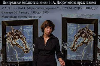 "Photos from masterclass of Margarita Siourina ""WE ARE DRAWING A WONDER-HORSE"""