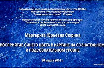 Маргарита Сюрина выступила с докладом на Григорьевских чтениях 2014