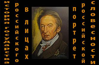 EXHIBITION «HISTORY OF THE RUSSIAN STATE IN PERSONS» IN THE STATE MUSEUM-CENTRE «PREODOLENIYE»